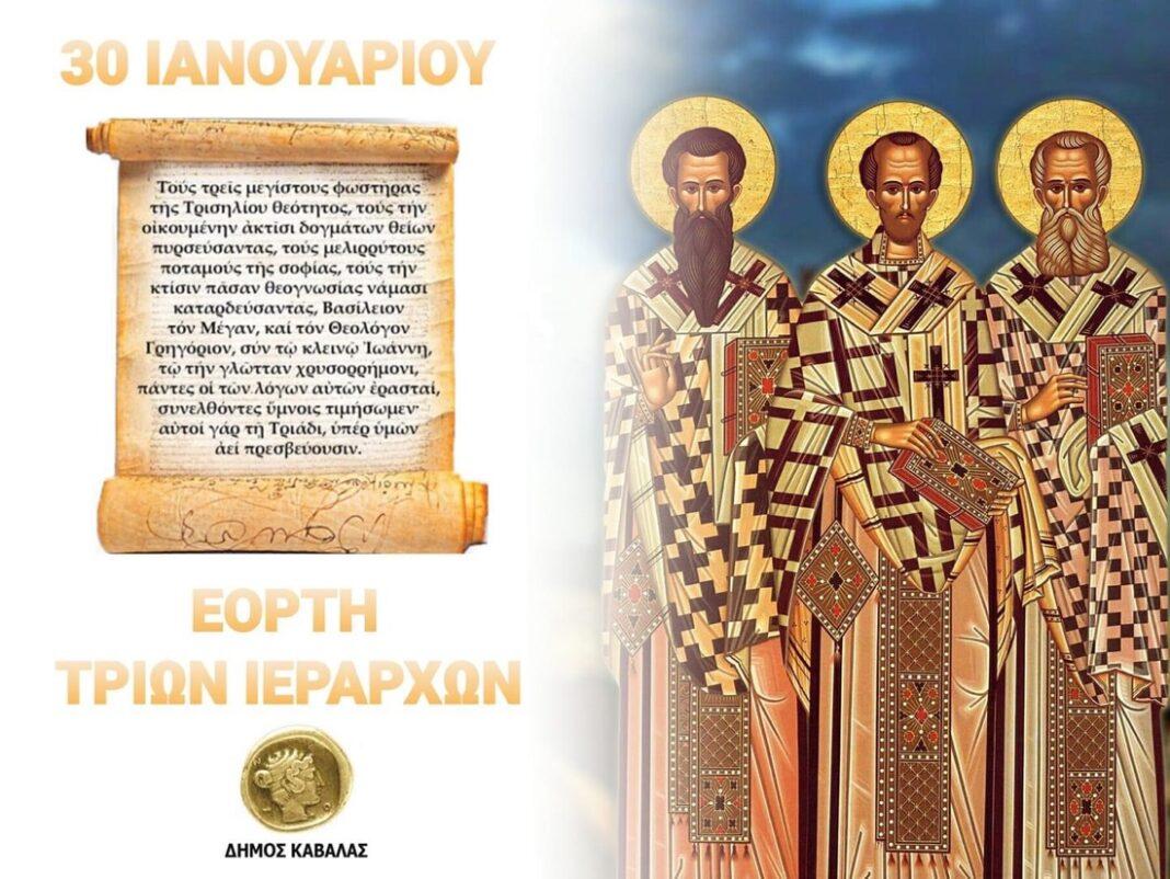 Μήνυμα-του-Δημάρχου-Καβάλας,-Θόδωρου-Μουριάδη,-για-την-Εορτή-των-Τριών-Ιεραρχών
