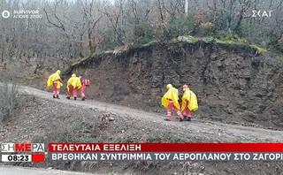 Ιωάννινα:-Εντοπίστηκαν-συντρίμμια-του-εκπαιδευτικού-αεροσκάφος