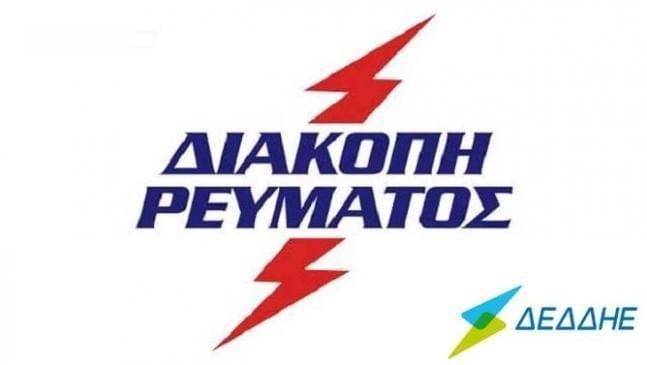 Διακοπές-Ηλεκτρικού-Ρεύματος-σε-περιοχές-της-Θάσου-(06-02-2021)-από-ΔΕΔΔΗΕ-ΑΕ