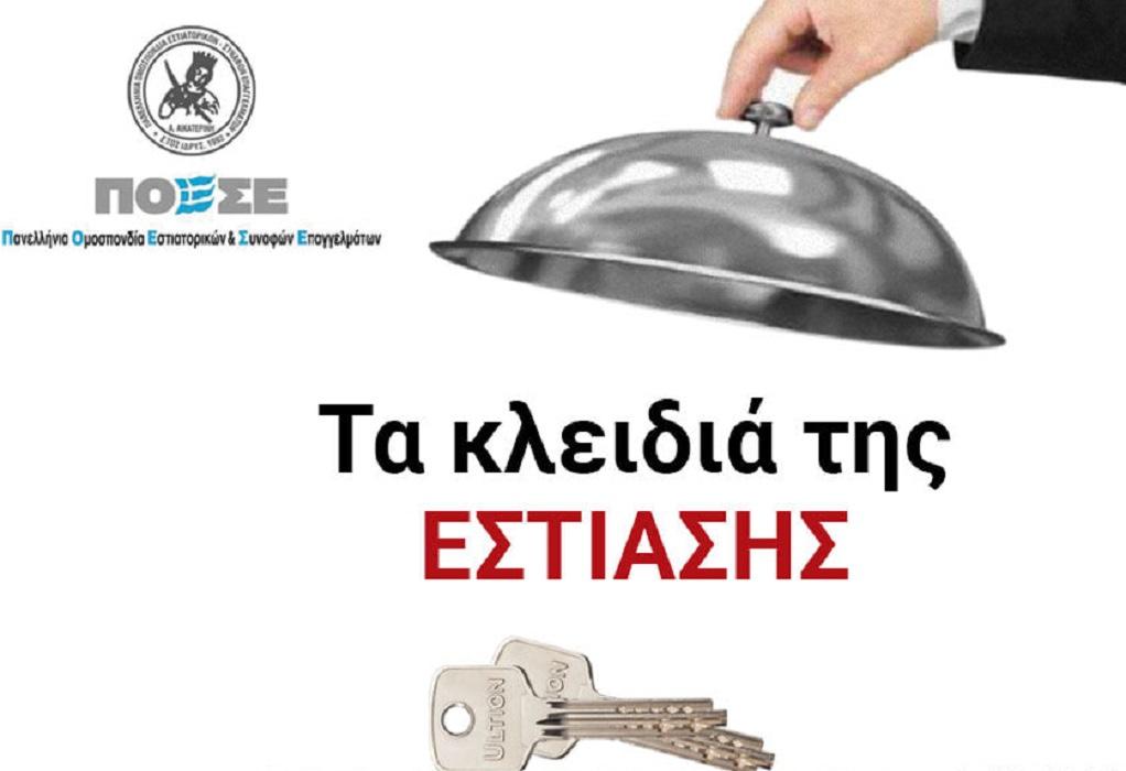 Ζητάμε-από-την-κυβέρνηση-τη-στήριξή-της,-με-ένα-ολοκληρωμένο-οικονομικό-πρόγραμμα-που-να-είναι-στοχευμένο-στην-εστίαση,-δήλωσε-ο-πρόεδρος-του-Σωματείου-Εστιατόρων-Καβάλας,-Μάκης-Κωνσταντινίδης