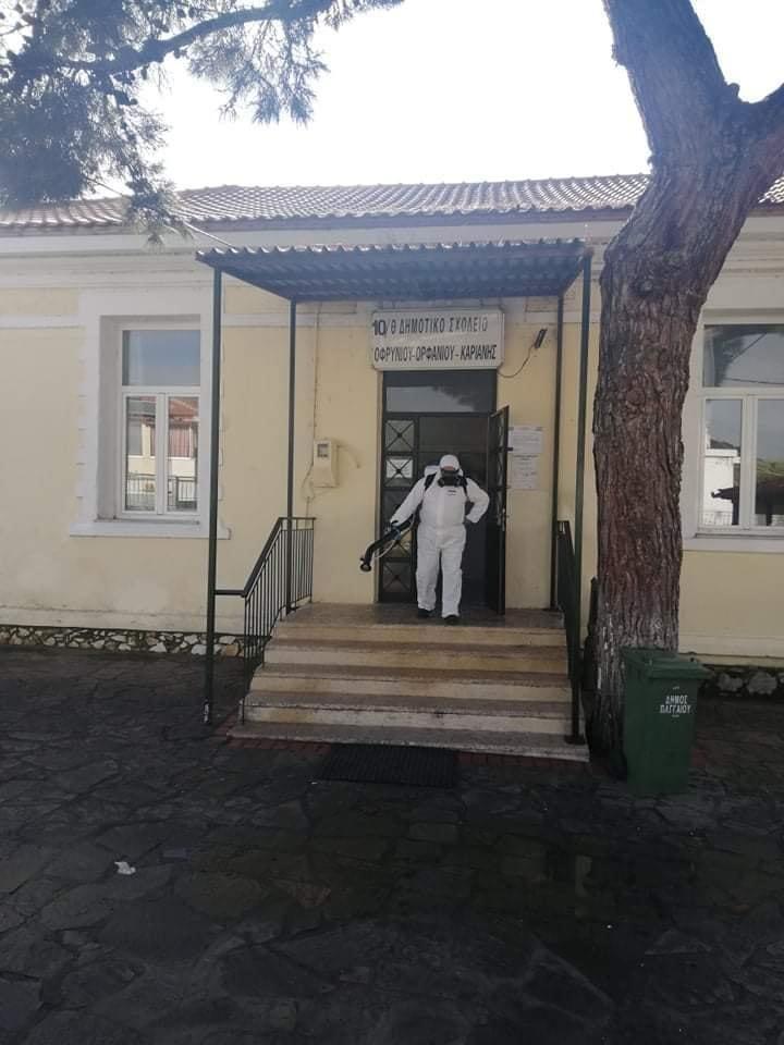 Απολύμανση-απο-τον-Δήμο-Παγγαίου-σε-σχολικές-μονάδες-λόγω-κρουσμάτων-κορονοϊού