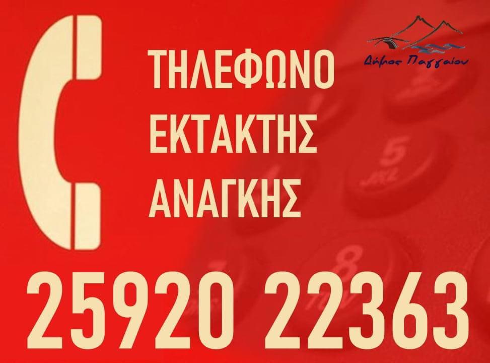 Τηλέφωνο-έκτακτης-ανάγκης-απο-τον-Δήμο-Παγγαιου-εν-όψει-της-κακοκαιρίας