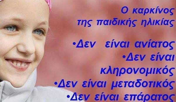 Με-αφορμή-την-Παγκόσμια-ημέρα-κατά-του-παιδικού-Καρκίνου-στις-15-Φεβρουαρίου-η-Περιφερειακή-Ενότητα-Καβάλας-και-Θάσου,-στέλνει-το-μήνυμα-της-ευαισθητοποίησης