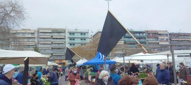 Μαύρες-σημαίες-σήκωσαν-οι-πωλητές-της-λαϊκής-αγοράς-Καβάλας