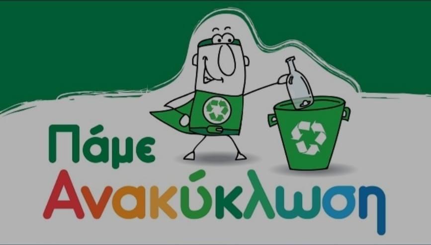 followgreen:-Τα-σχολεία-του-Δήμου-Καβάλας-ανακυκλώνουν!