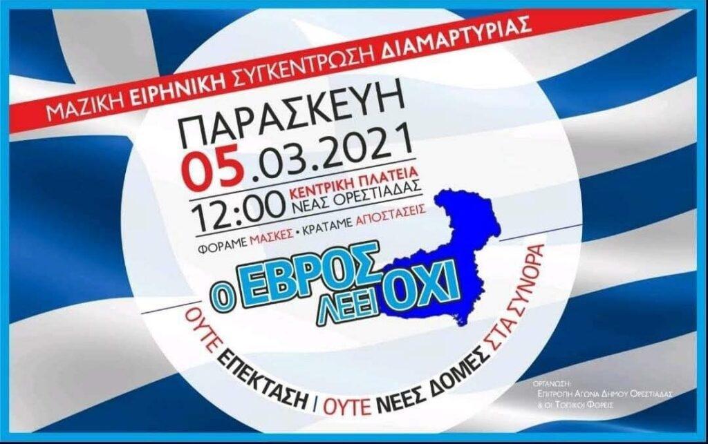 """""""Ο-Έβρος-λέει-ΟΧΙ""""-συγκέντρωση-διαμαρτυρίας-στην-Ορεστιάδα"""