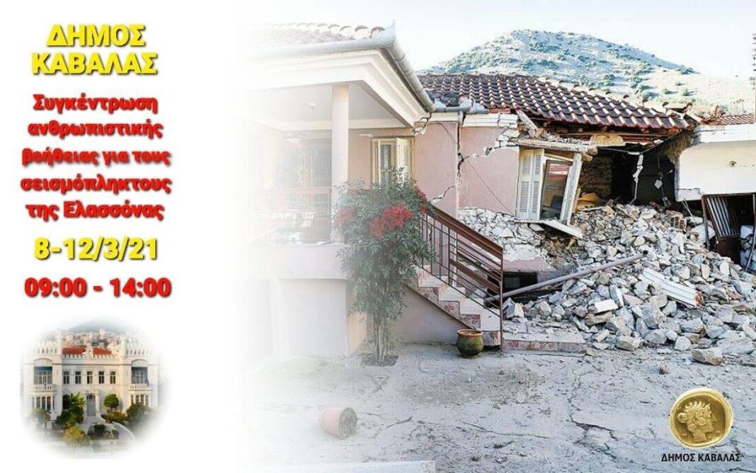 Παροχή-ανθρωπιστικής-βοήθειας-για-τους-σεισμόπληκτους-της-Ελασσόνας