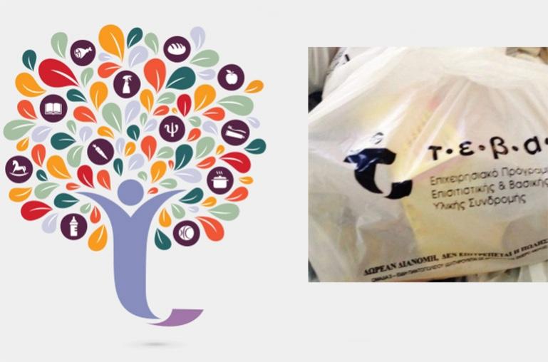 Διανομή-τροφίμων-απο-την-Ιερά-Μητρόπολη-ΦΝΘ-στους-δικαιούχους-του-προγράμματος-ΤΕΒΑ