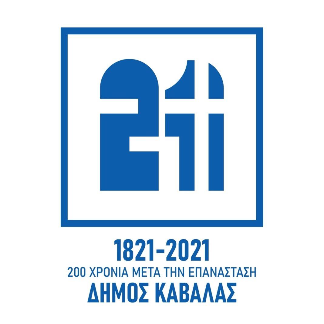 Ο-Δήμος-Καβάλας-ανακοίνωσε-τις-εκδηλώσεις-για-τα-200-χρόνια-από-την-επανάσταση-του-1821