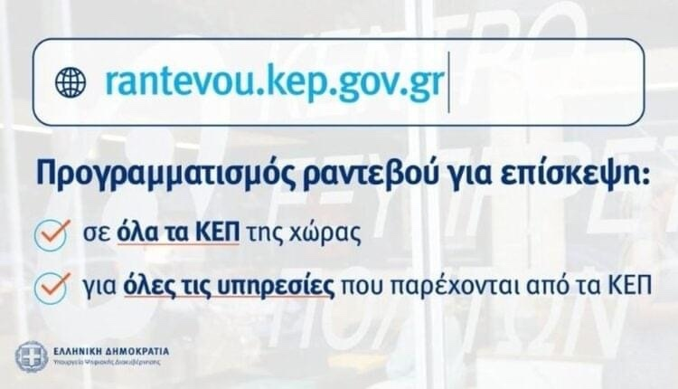 Οι-πολίτες-προγραμματίζουν-άμεσα-και-με-ακρίβεια-την-επίσκεψή-τους-στα-ΚΕΠ-μέσα-από-το-rantevoukepgov.gr