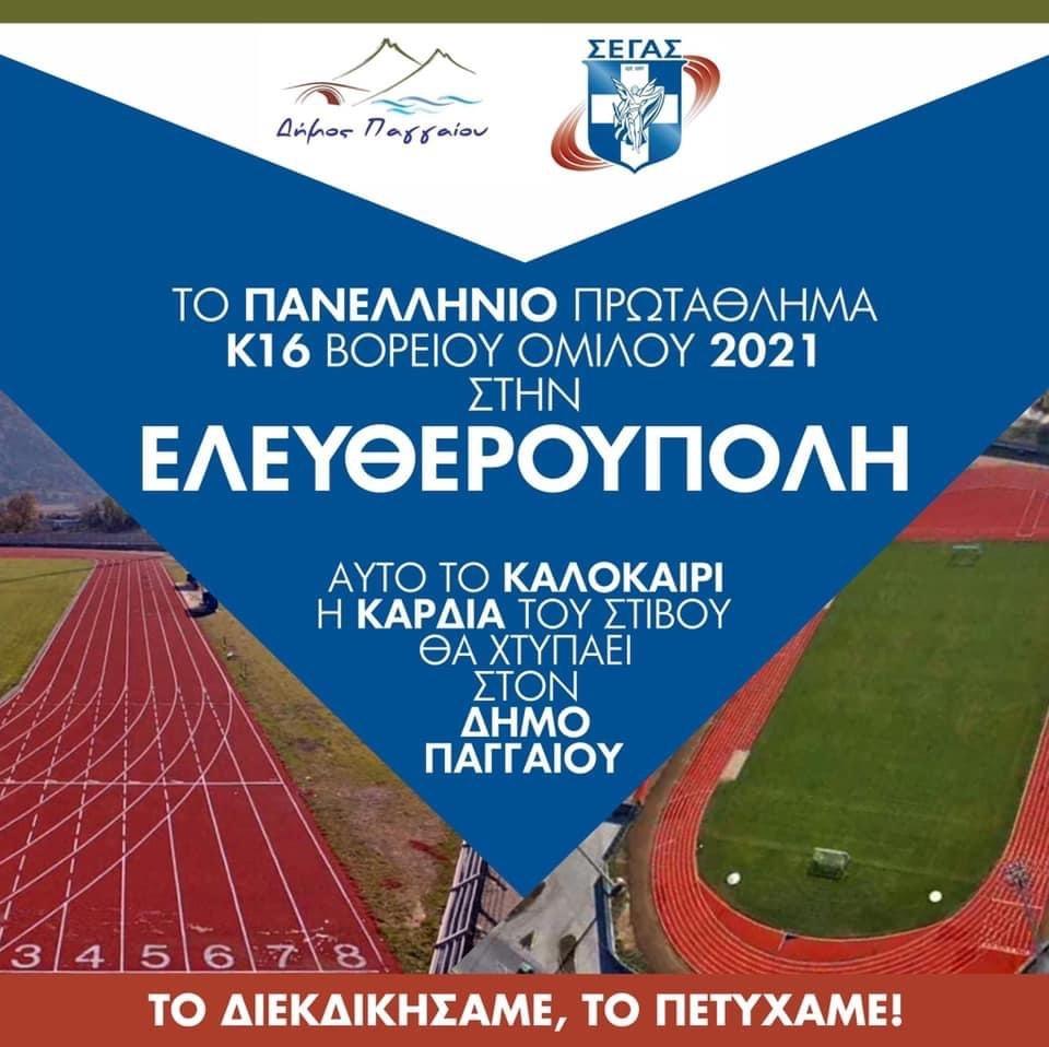 Το-Πανελλήνιο-Πρωτάθλημα-Στίβου-Κ16-Βορείου-Ομίλου-2021-θα-διεξαχθεί-στην-Ελευθερούπολη