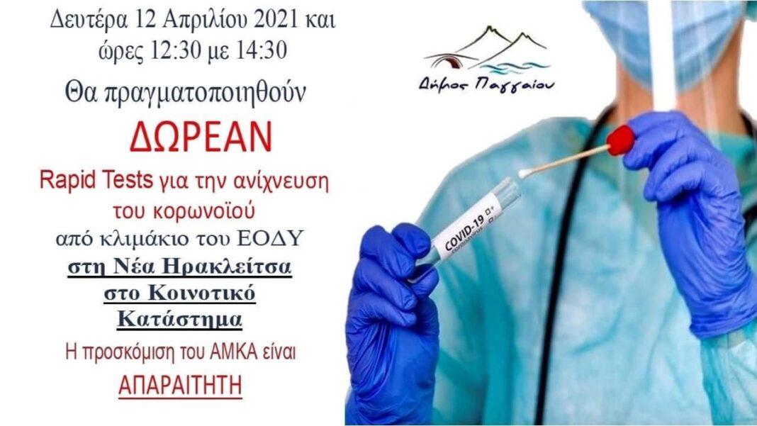 Και-στη-Νέα-Ηρακλείτσα-δωρεάν-rapid-test