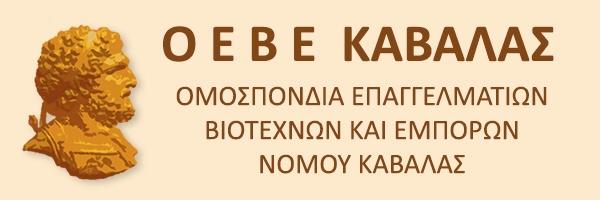Η-ΟΕΒΕ-Καβάλας-για-τον-νέο-κανονισμό-λειτουργίας-λαϊκών-αγορών