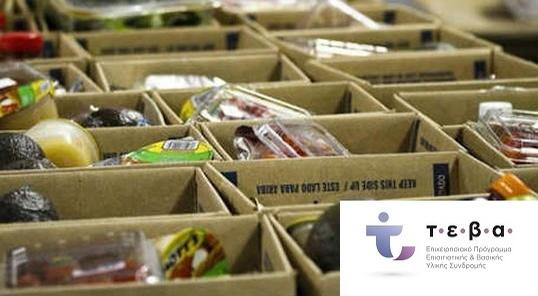 Διανομή-τροφίμων-απο-τον-Δήμο-Καβάλας-στους-δικαιούχους-του-προγράμματος-ΤΕΒΑ