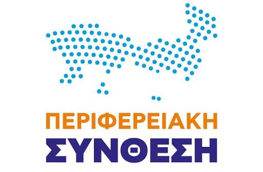 Περιφερειακή-Σύνθεση:-Πρόγραμμα-Δράσης-Περιφέρειας:-Προχειρότητα-και-Αναποτελεσματικότητα-!