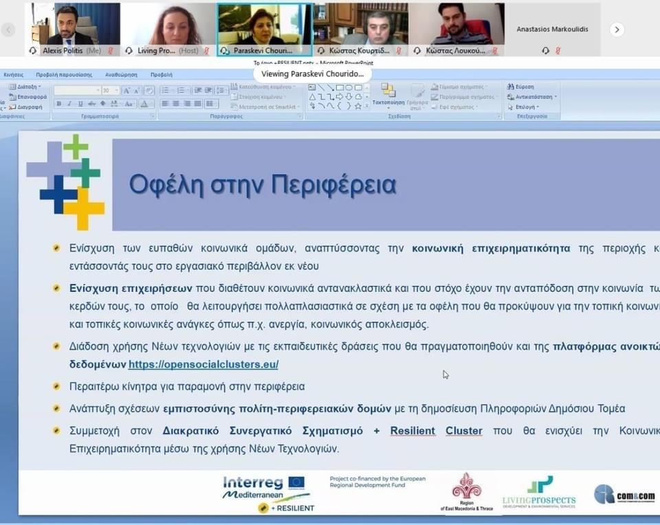 Πιλοτική-Δράση-της-Περιφέρειας-Ανατολικής-Μακεδονίας-και-Θράκης-στο-πλαίσιο-του-έργου-+resilient