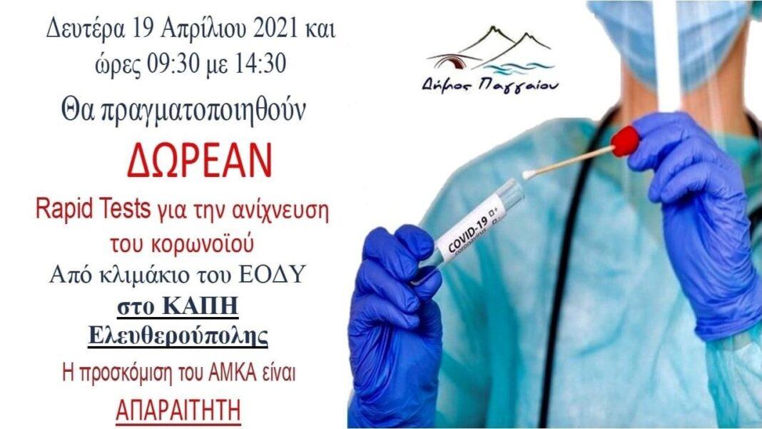 Δωρεάν-rapid-tests-την-Δευτέρα-στην-Ελευθερούπολη
