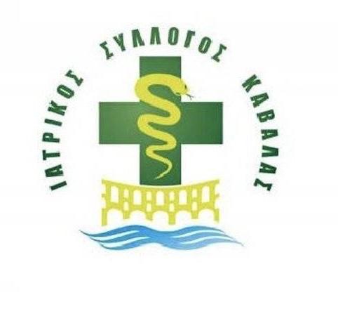 Να-γίνει-υποχρεωτικός-ο-εμβολιασμός-σε-όλο-το-ιατρικό-προσωπικό-ζητά-ο-Ιατρικός-Σύλλογος-Καβάλας
