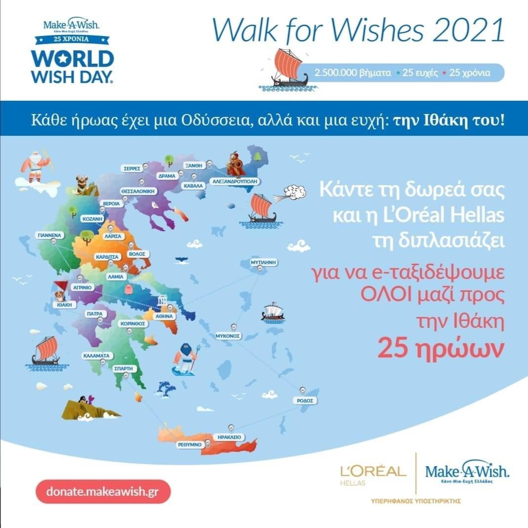 Ο-Δήμος-Καβάλας-υποστηρίζει-το-έργο-του-make-a-wish-(Κάνε-Μια-Ευχή-Ελλάδος)-συμμετέχοντας-στην-Παγκόσμια-Ήμερα-Ευχής