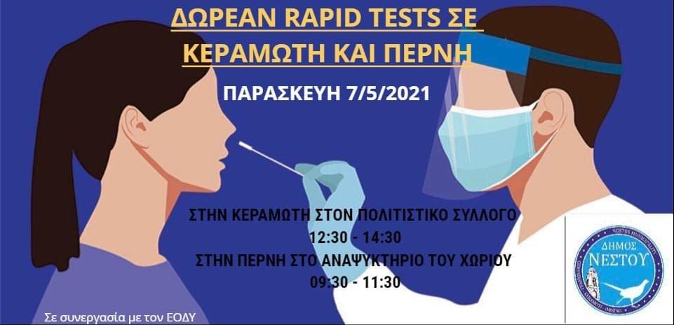 Δωρεάν-rapid-tests-σε-Κεραμωτή-και-Πέρνη