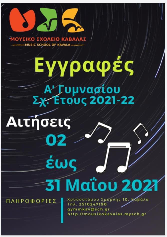 Μουσικό-Σχολείο-Καβάλας:-Ξεκίνησαν-οι-εγγραφές-στην-Α'-Γυμνασίου-για-το-σχολικό-έτος-2021-2022