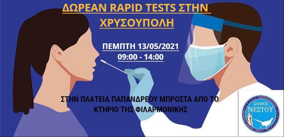 Δωρεάν-rapid-tests-στη-Χρυσούπολη