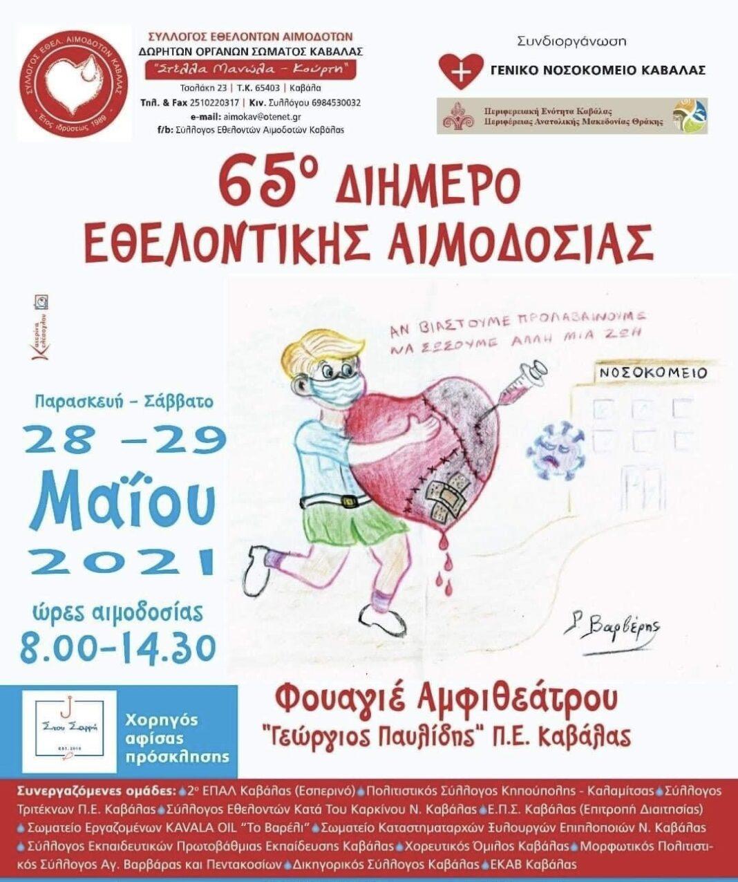 65ο-διήμερο-εθελοντικής-αιμοδοσίας-Παρασκευή-και-Σάββατο-στη-Καβάλα