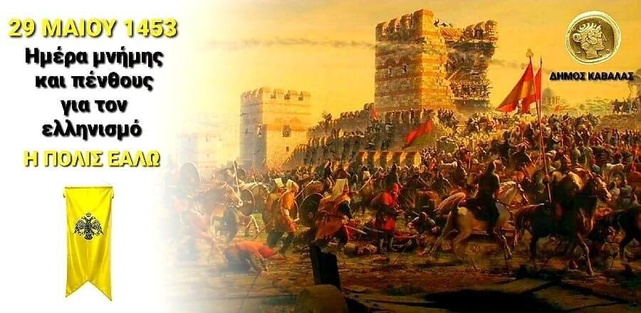 Μήνυμα-του-Δημάρχου-Καβάλας,-Θόδωρου-Μουριάδη,-για-την-επέτειο-της-άλωσης-της-Κωνσταντινούπολης
