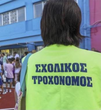 Σωματείο-Σχολικών-Τροχονόμων-Ν.Καβάλας:-Μας-αντιμετωπίζουν-ως-«εθελοντές»-χωρίς-εργασιακά-και-ασφαλιστικά-δικαιώματα