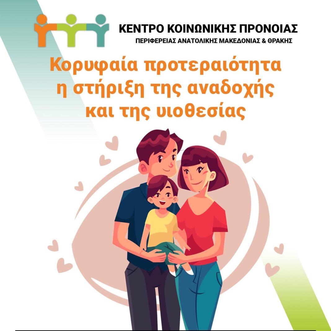 Κορυφαία-προτεραιότητα-του-Κέντρου-Κοινωνικής-Πρόνοιας-Περιφέρειας-Ανατολικής-Μακεδονίας-Θράκης-η-στήριξη-της-αναδοχής-και-της-υιοθεσίας