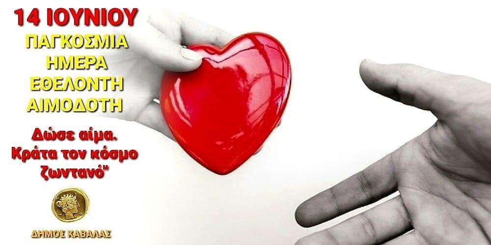 Μήνυμα-του-Δημάρχου-Καβάλας,-Θόδωρου-Μουριάδη,-για-την-Παγκόσμια-Ημέρα-Εθελοντή-Αιμοδότη-(14-Ιουνίου)