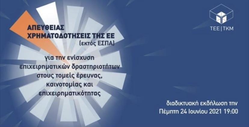 Εκδήλωση-του-ΤΕΕ-με-θέμα:-Απευθείας-χρηματοδοτήσεις-της-ΕΕ-(εκτός-ΕΣΠΑ)-για-την-ενίσχυση-επιχειρηματικών-δραστηριοτήτων-στους-τομείς-έρευνας,-καινοτομίας-και-επιχειρηματικότητας
