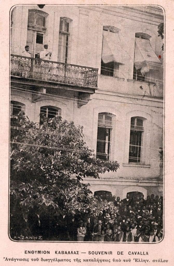 108η-Επέτειος-απελευθέρωσης-της-Καβάλας