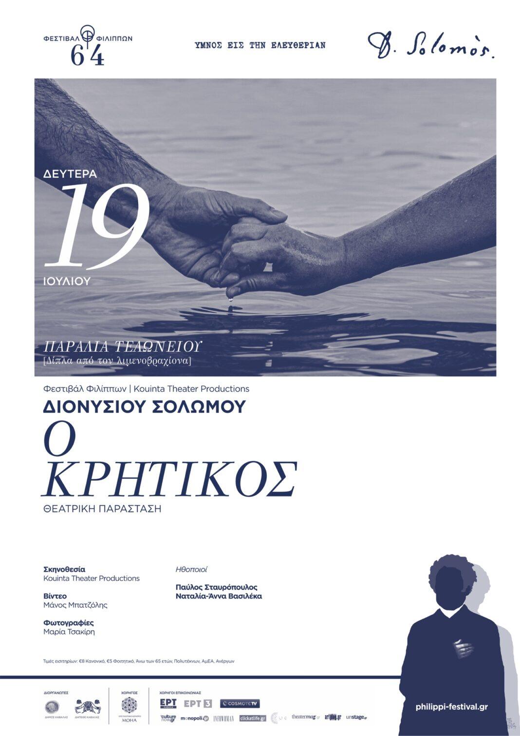 Φεστιβάλ-Φιλίππων-–-kouinta-theater-productions-«Ο-Κρητικός»