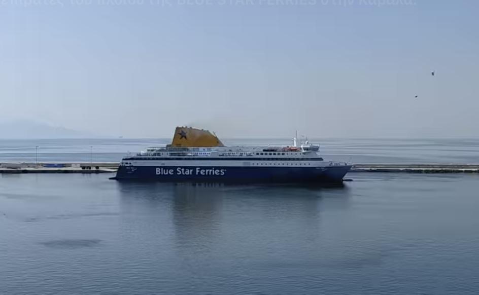 Ταλαιπωρία-για-τους-επιβάτες-του-πλοίου-της-blue-star-ferries-στην-Καβάλα