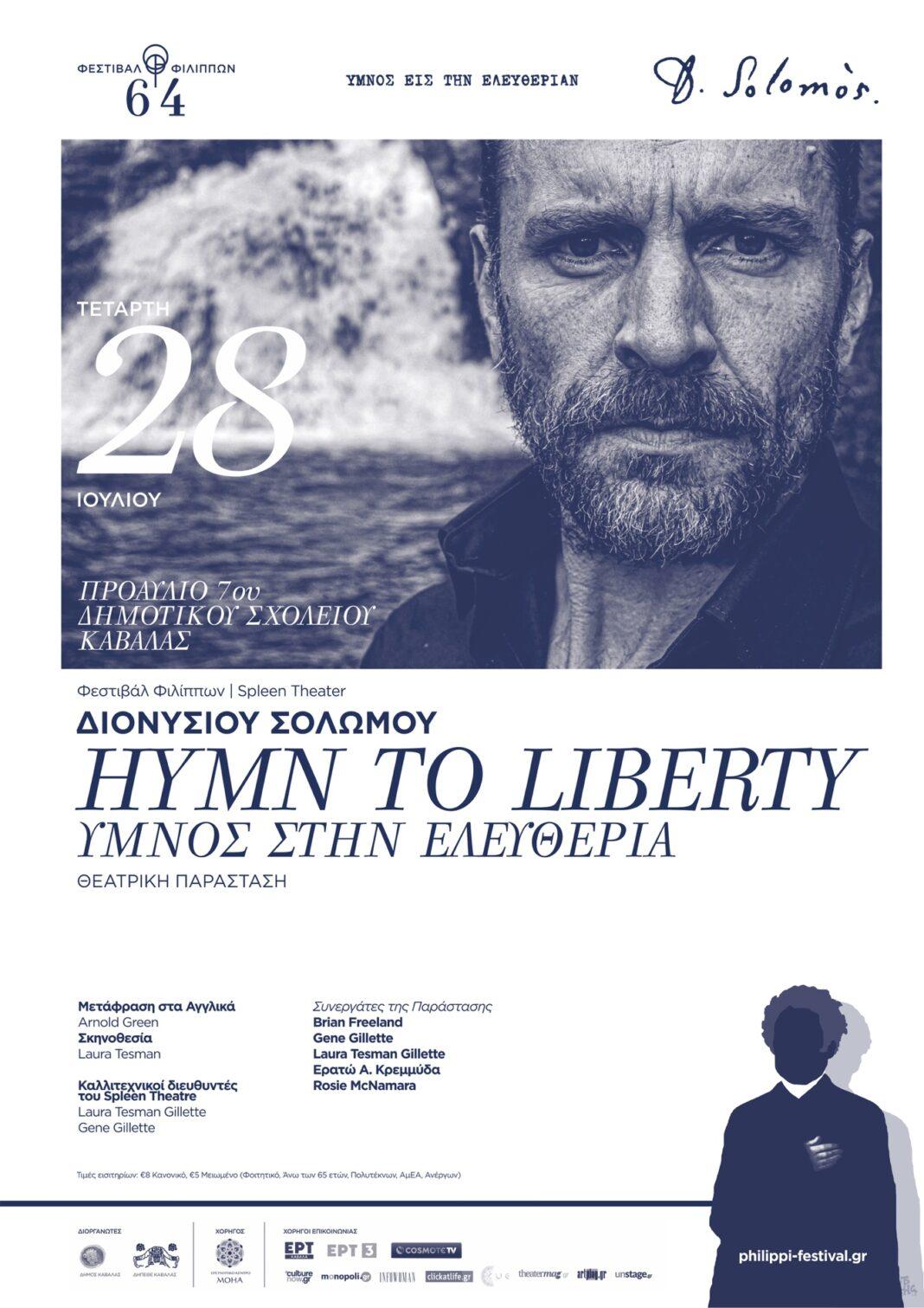 «hymn-to-liberty»-του-Διονυσίου-Σολωμού-Μετάφραση-στα-Αγγλικά-από-τον-arnold-green-Παραγωγή:-Φεστιβάλ-Φιλίππων-–-spleen-theatre