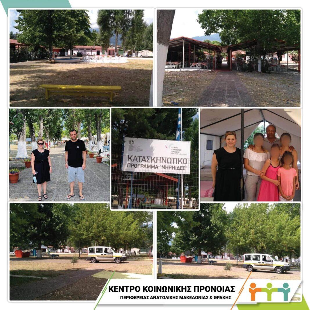 Συνεργασία-των-Κέντρων-Κοινωνικής-Πρόνοιας-Αν.-Μακεδονίας-Θράκης-και-Κεντρικής-Μακεδονίας