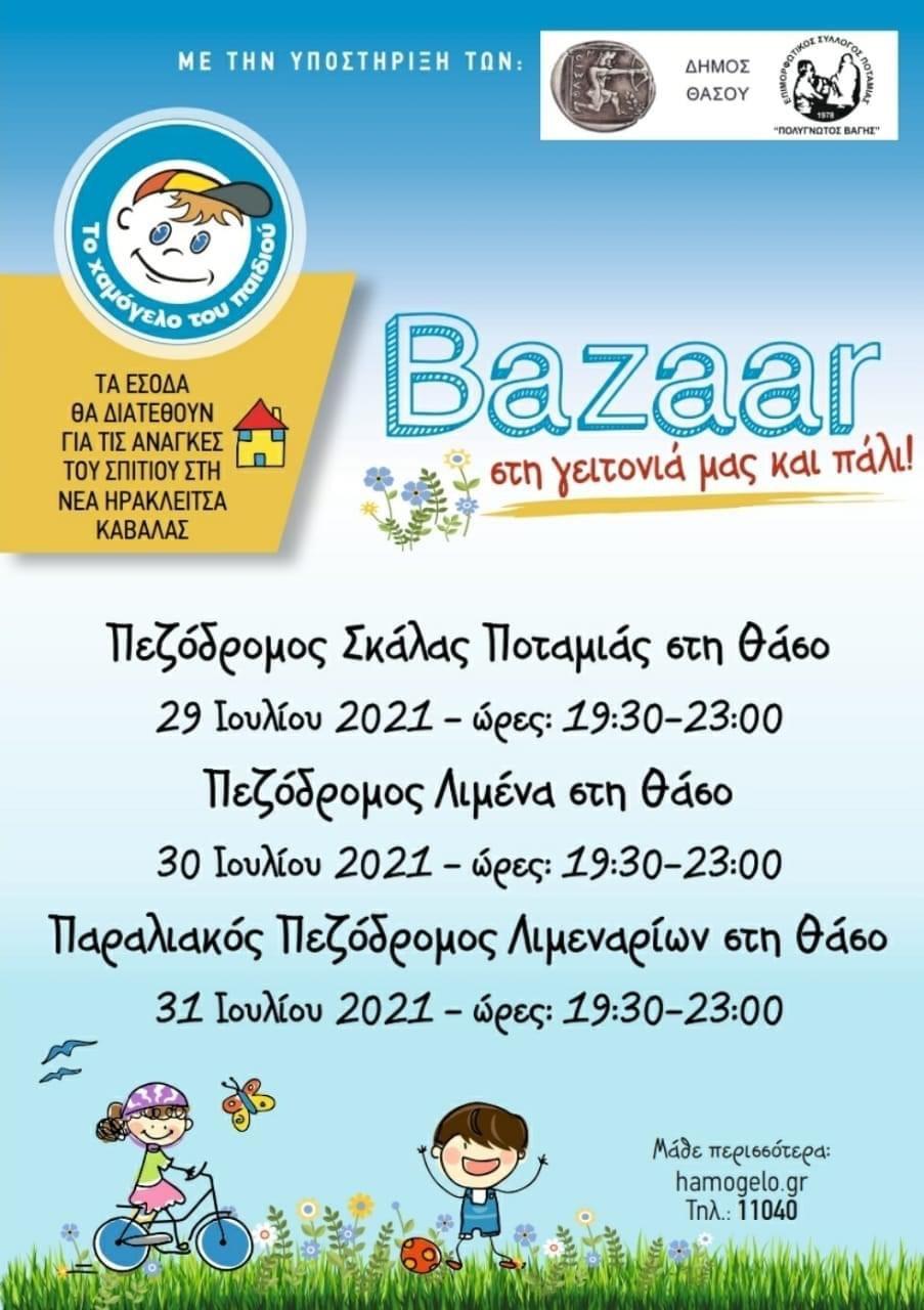 bazaar-στη-Θάσο-για-το-Χαμόγελο-Του-Παιδιού