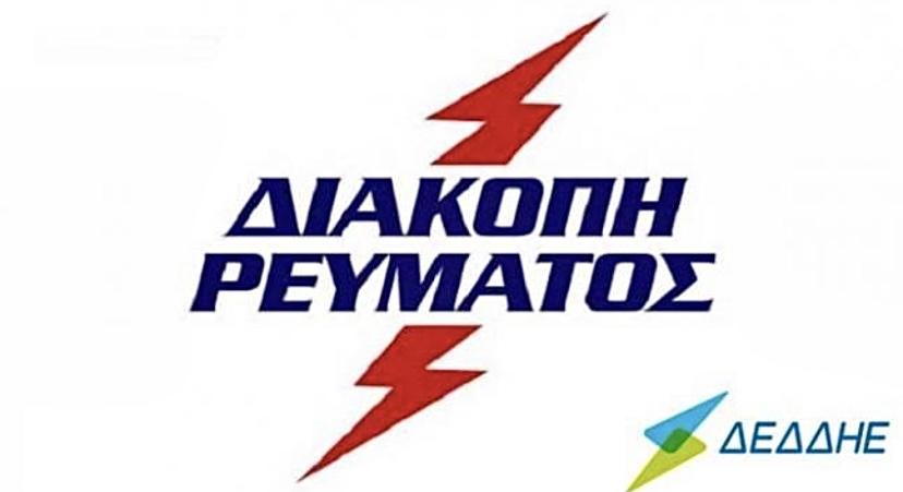 Διακοπές-Ηλεκτρικού-Ρεύματος-σε-περιοχές-της-Θάσου-σήμερα-03-08-2021-από-ΔΕΔΔΗΕ-ΑΕ
