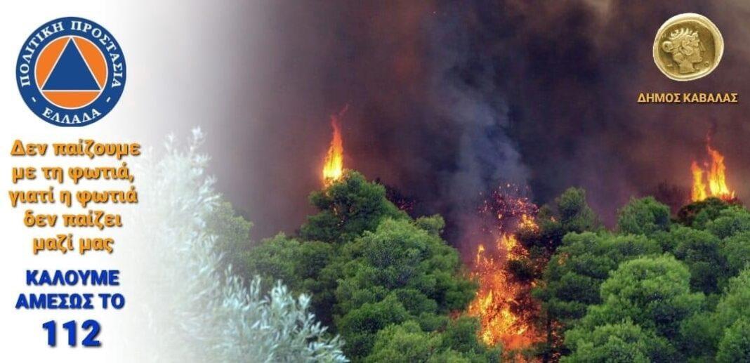Πολύ-υψηλός-κίνδυνος-πυρκαγιάς-στην-Π.Ε-Καβάλας-(κατηγορία-κινδύνου-4)-Προσοχή