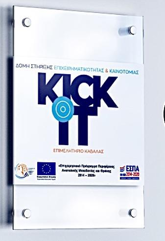 Το-Επιμελητήριο-Καβάλας-ξεκινά-το-πρόγραμμα-kick-it