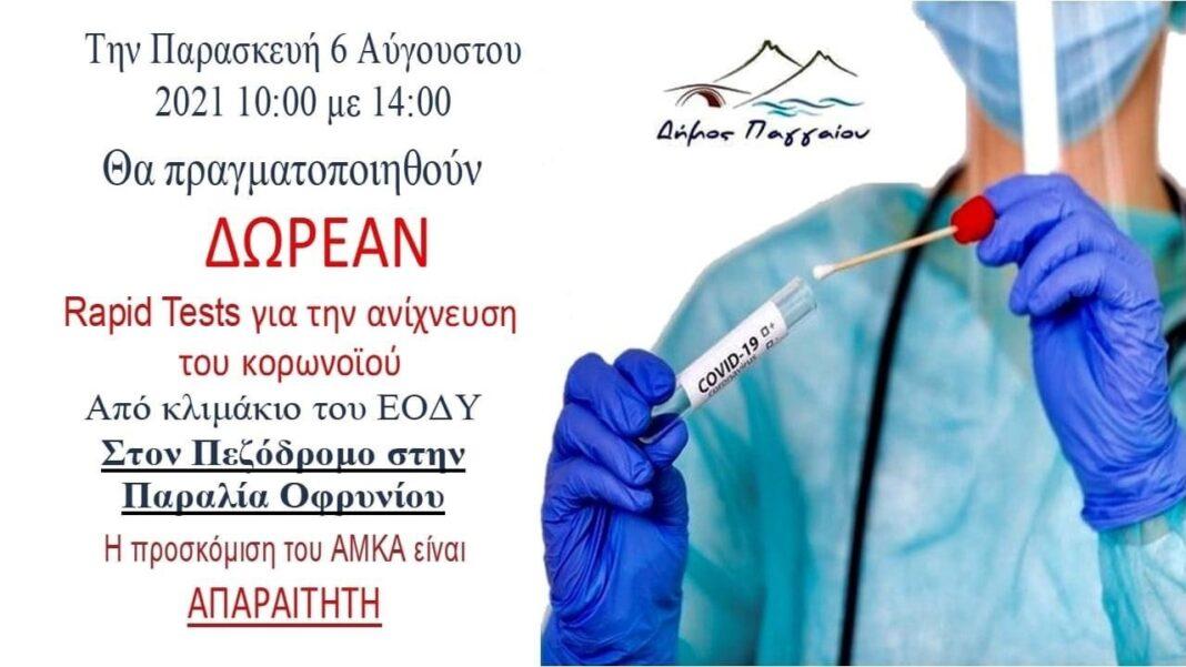 Δωρεάν-rapid-tests-στην-παραλία-Οφρυνίου