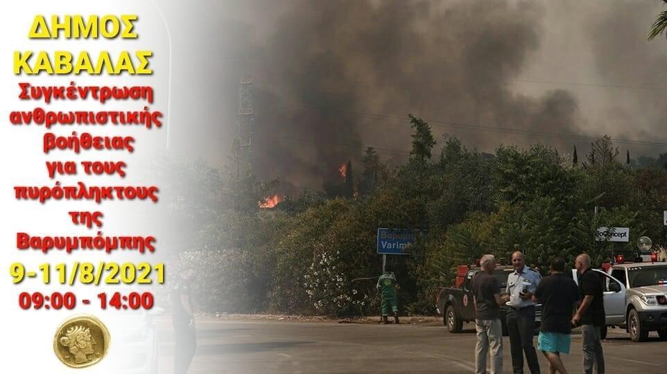 Παροχή-ανθρωπιστικής-βοήθειας-για-τους-πυρόπληκτους-της-Βαρυμπόμπης-απο-τον-Δήμο-Καβάλας