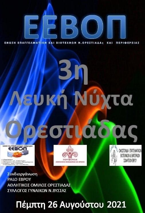 Λευκή-Νύχτα-στην-Ορεστιάδα-την-Πέμπτη-26/8/2021