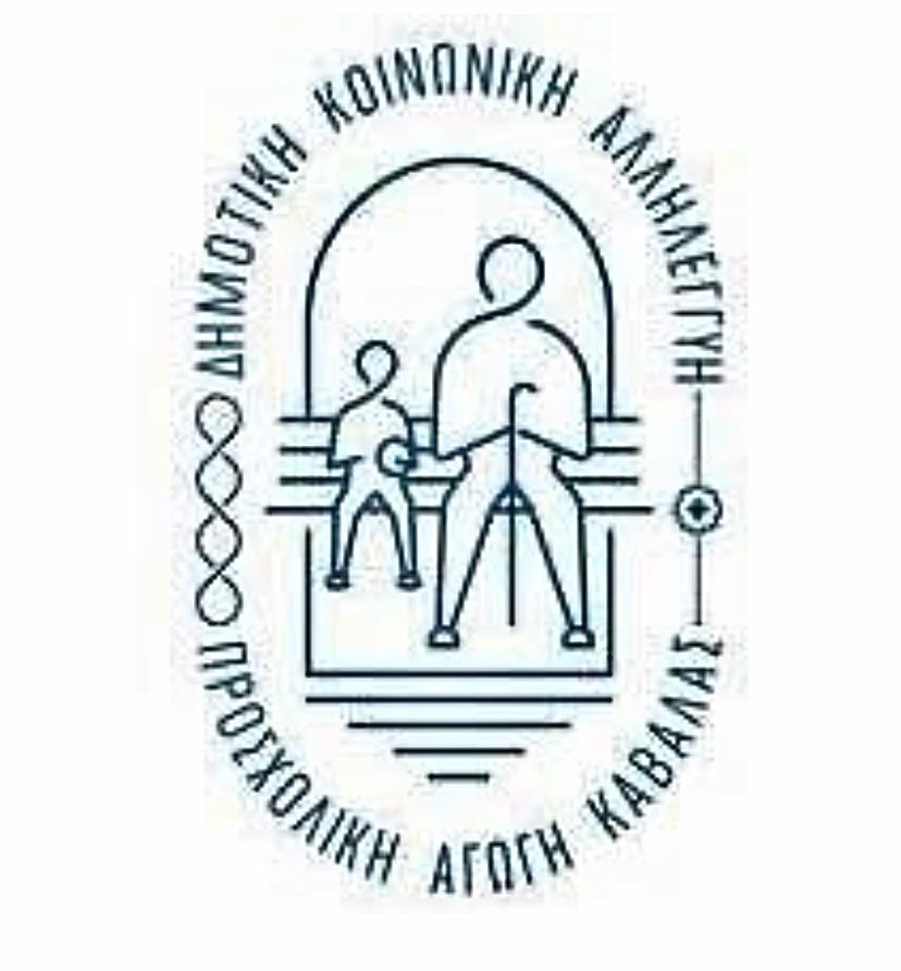 Ανακοίνωση-σχετικά-με-τους-βρεφονηπιακούς-σταθμούς-του-Δήμου-Καβάλας