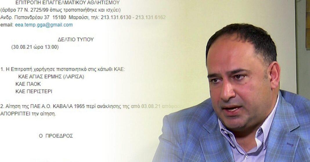 Η-πρώτη-αντίδραση-του-Αlexander-haditaghi-στην-απόφαση-της-Επιτροπής-Επαγγελματικού-Αθλητισμού