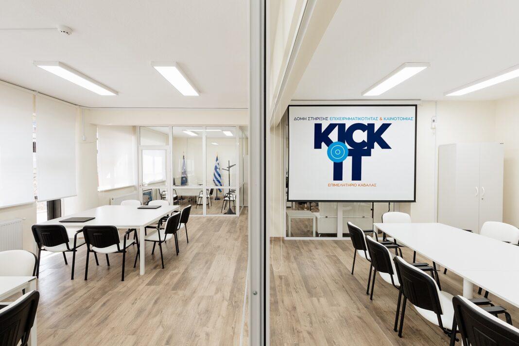 kick-it:-Έναρξη-του-προγράμματος-επιτάχυνσης-επιχειρήσεων-της-Δομής-Στήριξης-Επιχειρηματικότητας-και-Καινοτομίας-από-το-Επιμελητήριο-Καβάλας