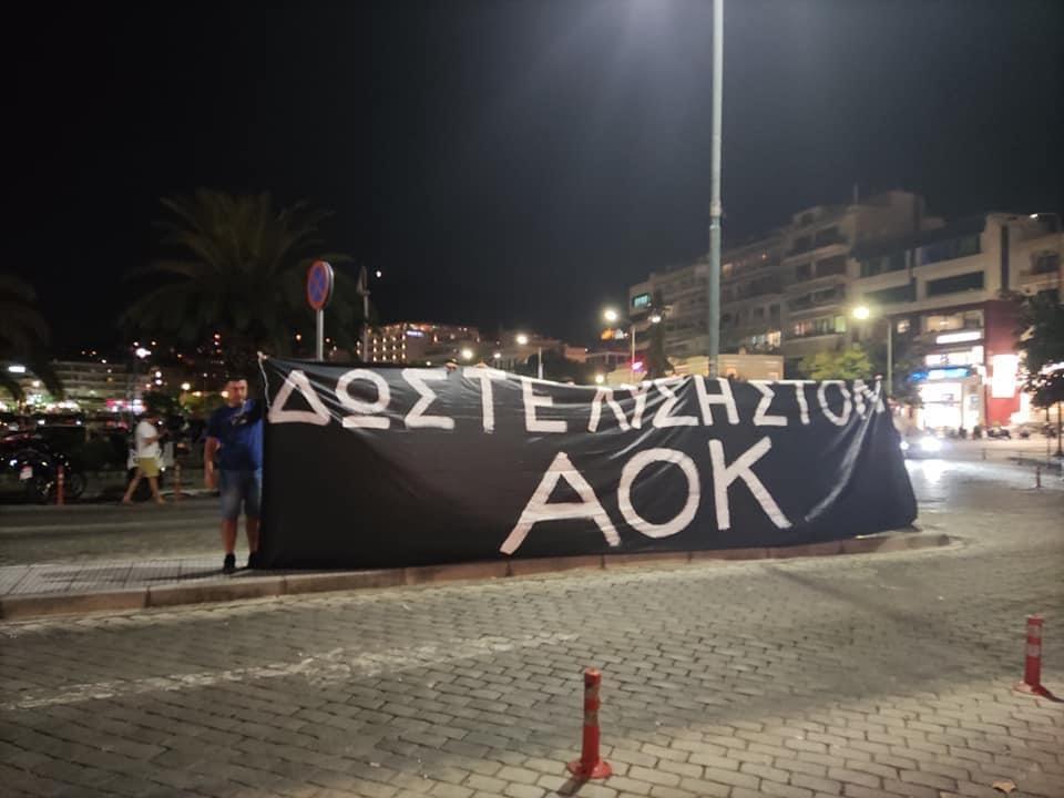 Διαμαρτυρία-για-την-κατάσταση-στον-ΑΟΚ-απο-τον-σύνδεσμο-φιλάθλων
