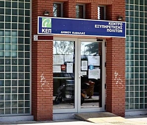 Εργασίες-αναβάθμισης-του-τηλεφωνικού-κέντρου-στο-ΚΕΠ-του-Διοικητηρίου