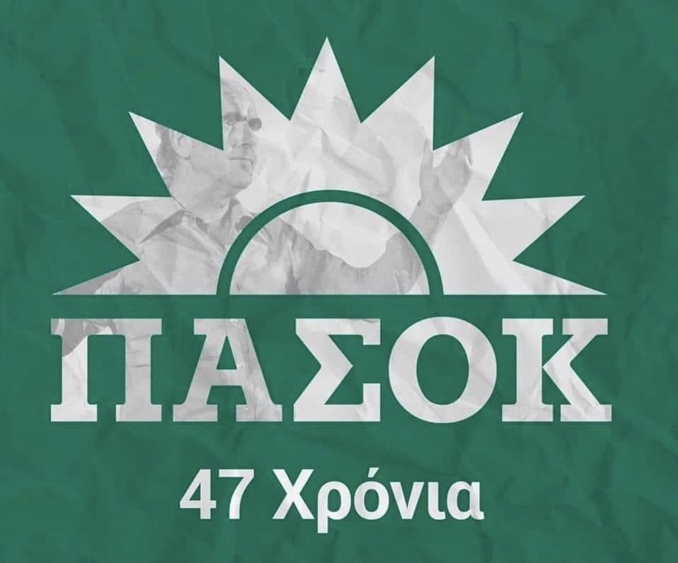 Παναγιώτης-Μαμτσαδέλης:-Η-47η-Επέτειος-από-την-ίδρυσή-του-ΠΑΣΟΚ